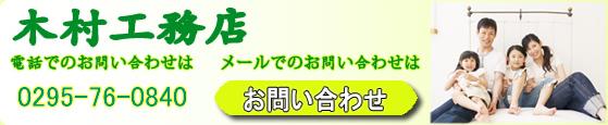 木村工務店へのお問い合わせ
